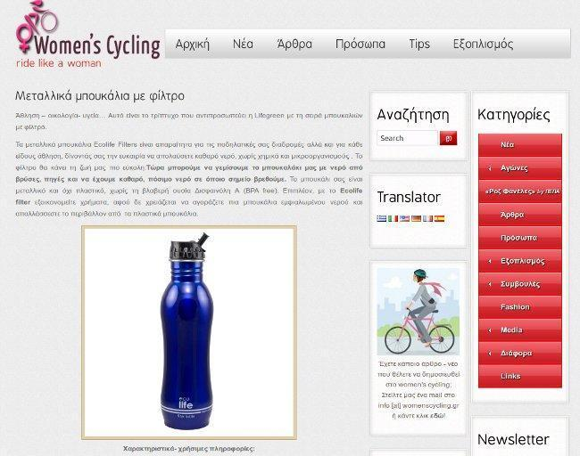 womenscycling.gr